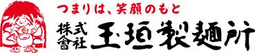 株式会社 玉垣製麺所