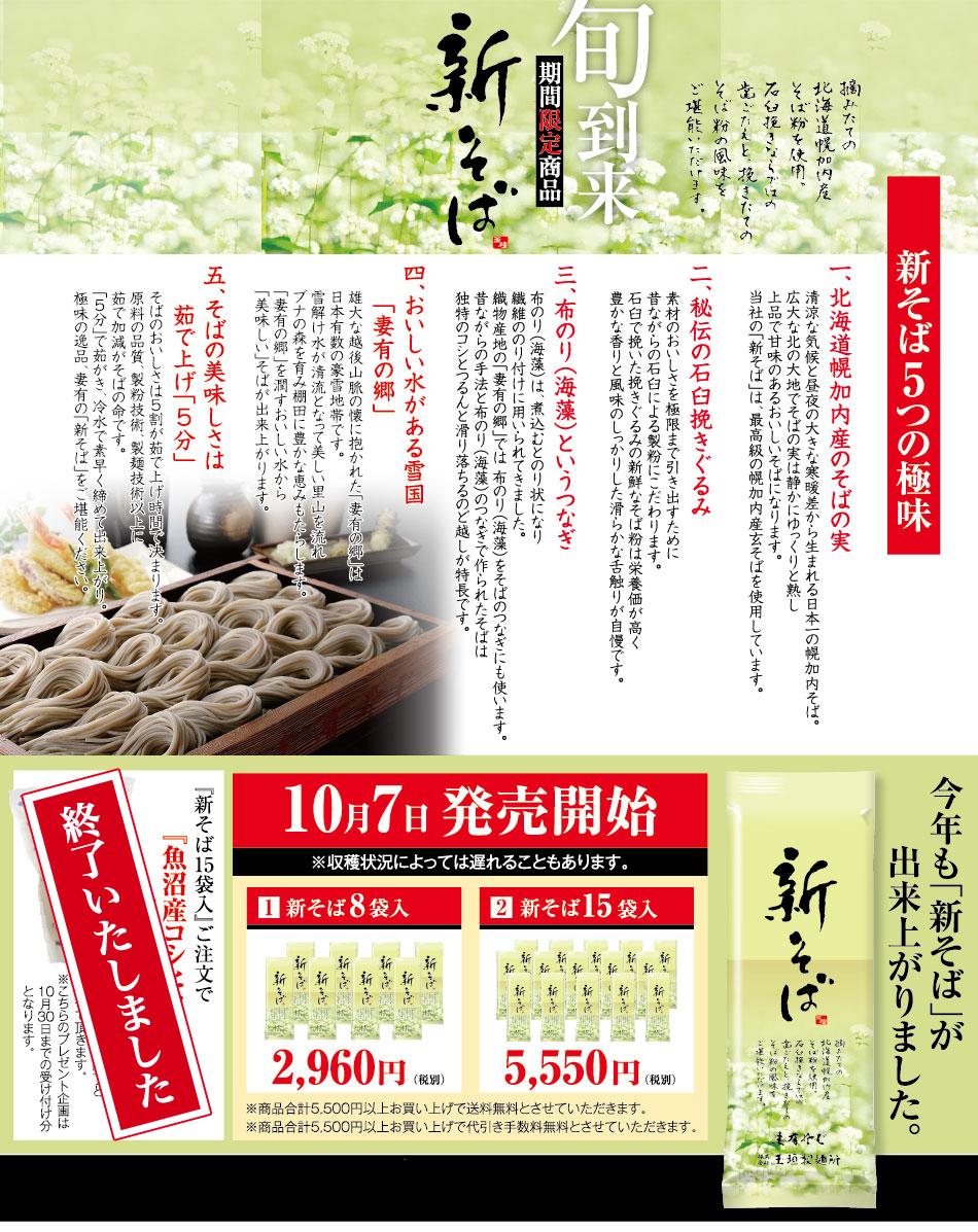 shinsoba2015