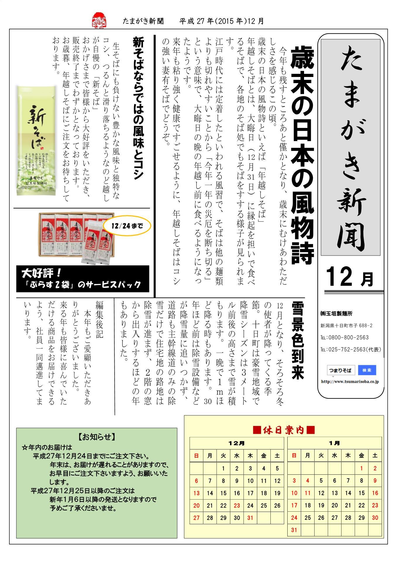 たまがき新聞_H27-12