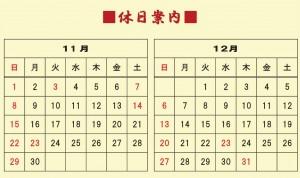 生そばカレンダー