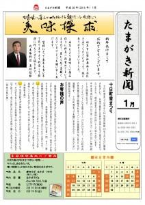 たまがき新聞_H28-01_page0001