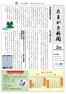 たまがき新聞_H28-03_Page1