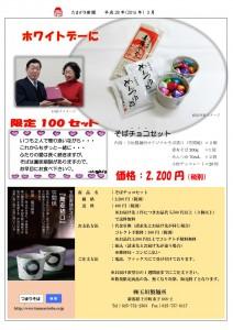たまがき新聞_H28-03_Page2