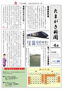 たまがき新聞_H28-04