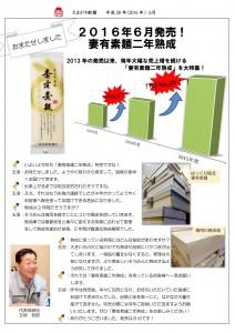 たまがき新聞_H28-06_B
