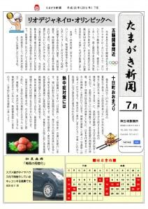 たまがき新聞_H28-07