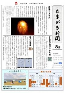 たまがき新聞_H28-08