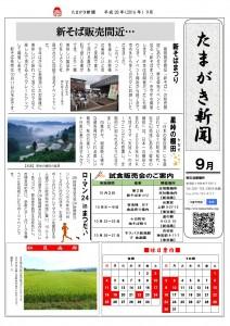 たまがき新聞_H28-09_1