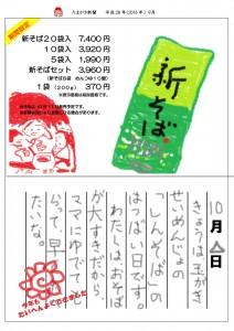 たまがき新聞_H28-09_2