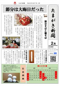 たまがき新聞_H29-02
