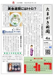 たまがき新聞_H29-04_1