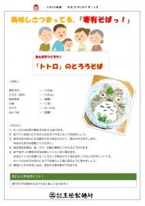 たまがき新聞_H29-04_2