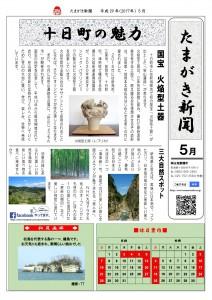 たまがき新聞_H29-05