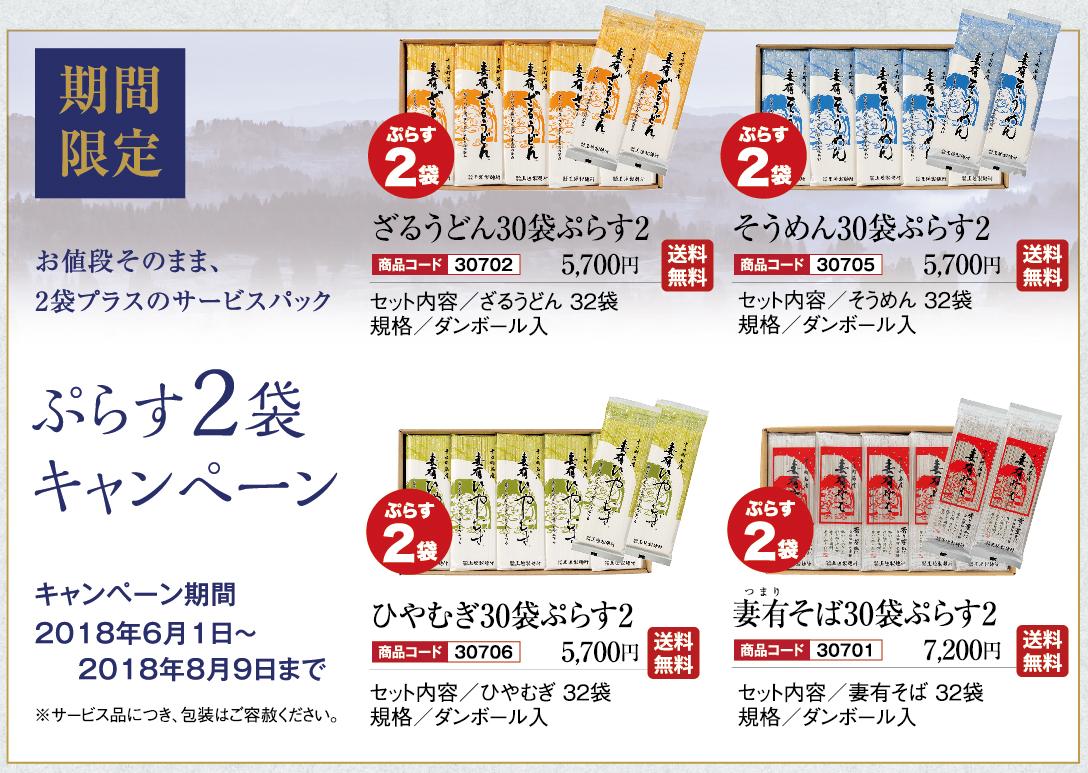 ぷらす2袋-01