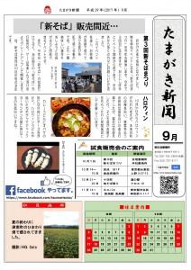 たまがき新聞_H29-09