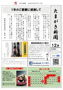 たまがき新聞_H29-12_