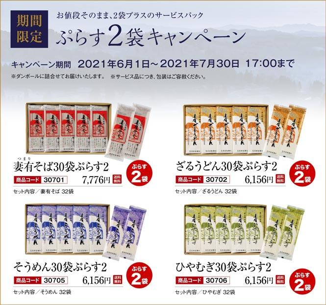 ぷらす2袋キャンペーン
